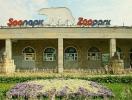 Leningrad Zoo will celebrate its 149th Birthday