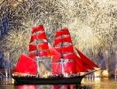 Scarlet Sails 2012